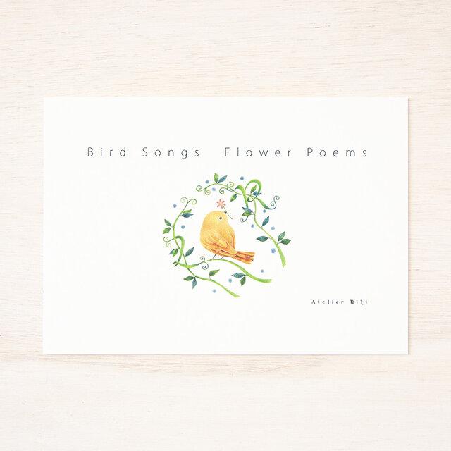 """小鳥のさえずり。詩画集 """"鳥の声 花の詩"""" PB-1の画像1枚目"""