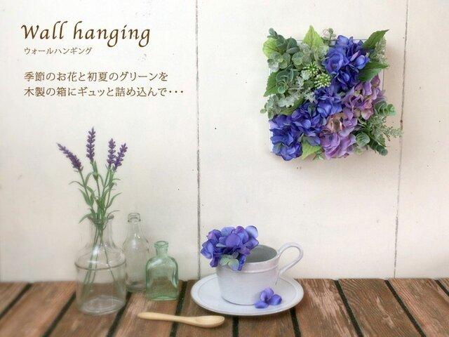 紫陽花のウォールハンギング の画像1枚目