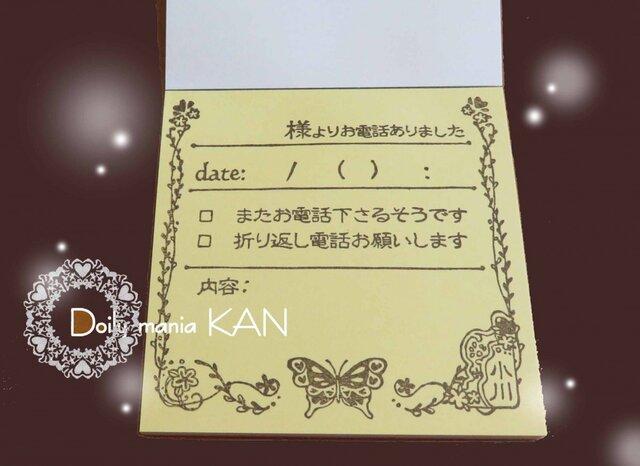 電話がありましたお名前入りメモはんこ・蝶と花(付箋やメモに)の画像1枚目