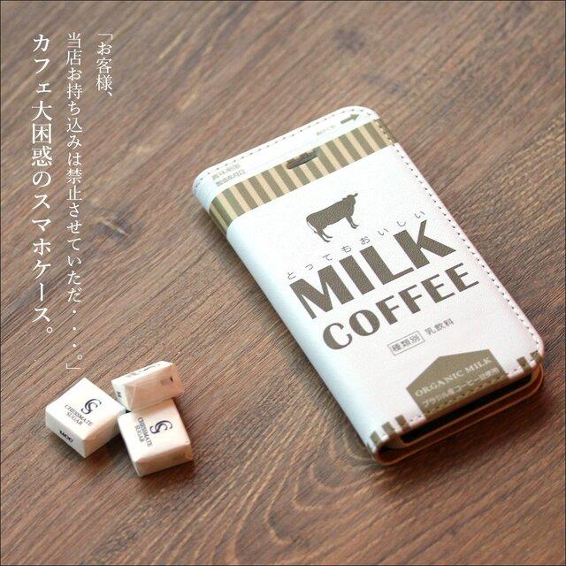 iphone12 ケース ミルク コーヒー 手帳型の画像1枚目
