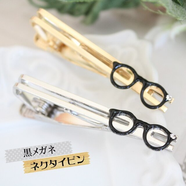 【送料無料】黒ぶち眼鏡ネクタイピン M-94(金/銀どちらが希望がお書き下さい)の画像1枚目