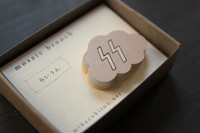 木製のかろやかな-モザイクブローチ- らいうん・薄香の画像1枚目