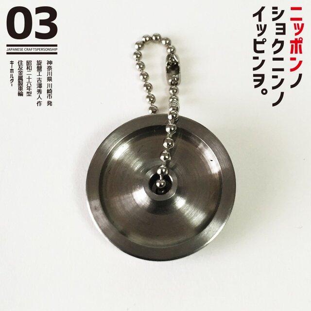 日本の職人の逸品を 03 ステン製 昭和二十六年型 車輪 キーホルダー(車輪)の画像1枚目