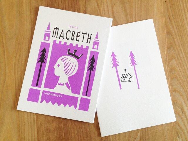切り絵マンガ「MACBETH マクベス」の画像1枚目