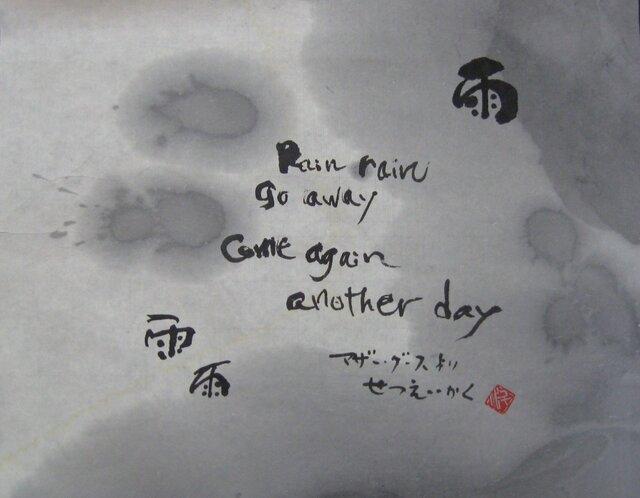 雨の画像1枚目