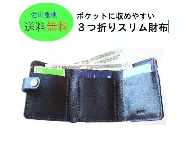 コンパクト3つ折り財布 イカリボタンがポイント! G-13 【佐川送料無料】【※希望色を備考欄にご記入】の画像1枚目