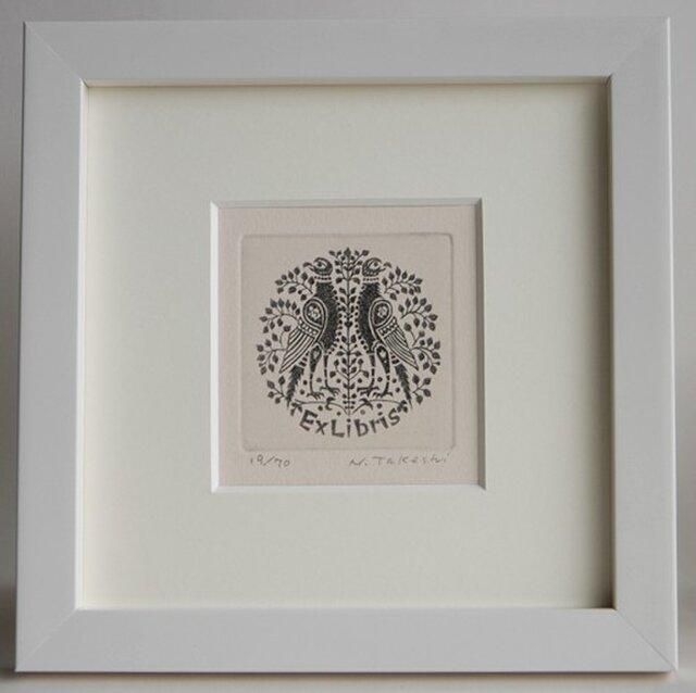 鳥と文様・蔵書票 / 銅版画 (額あり)の画像1枚目