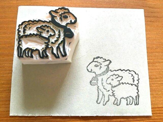 羊の親子の消しゴムはんこの画像1枚目