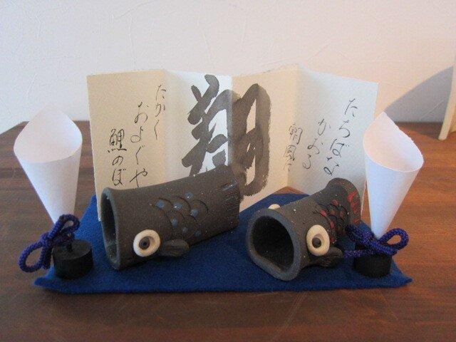陶焼き締め鯉のぼりの画像1枚目