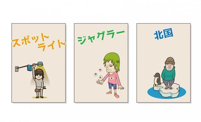 クラフト紙 ポストカード【3点セット】の画像1枚目
