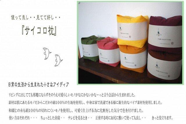 サイコロ■枕『ピンク』の画像1枚目