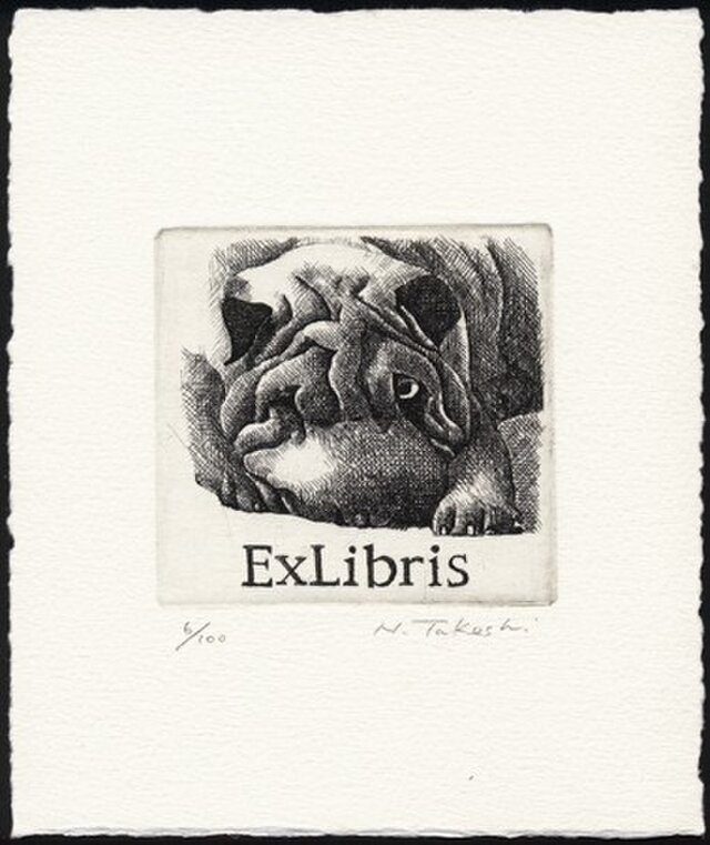 シャーペイ ・蔵書票 / 銅版画 (作品のみ)の画像1枚目
