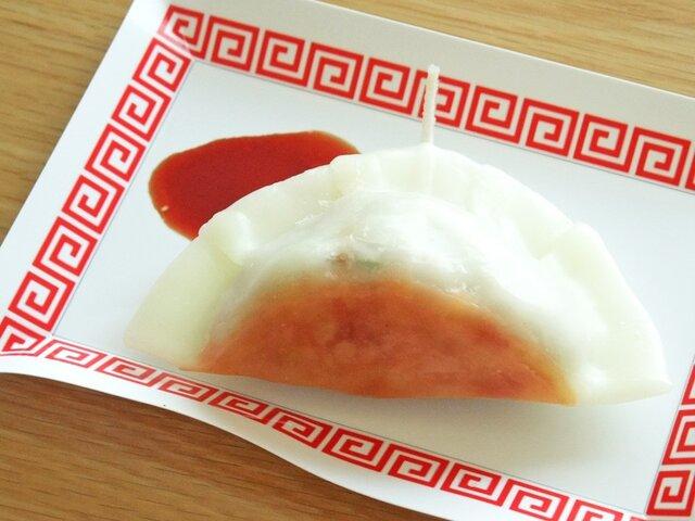 餃子キャンドル(無臭タイプ)の画像1枚目