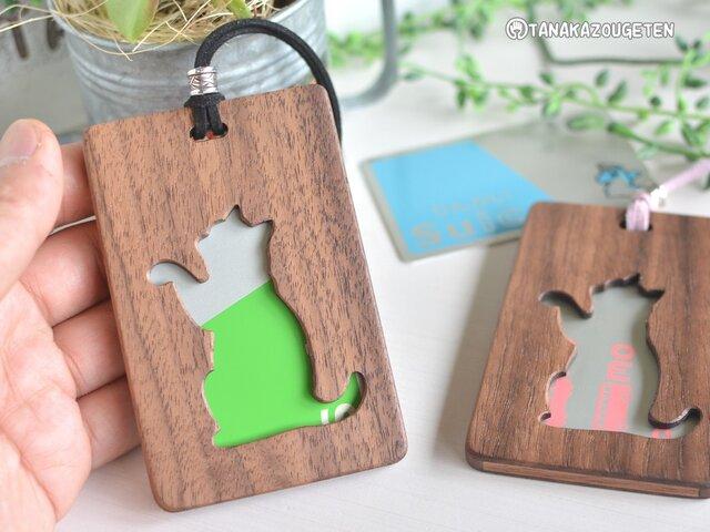 木製パスケース【おねだり猫】ウォールナットの画像1枚目