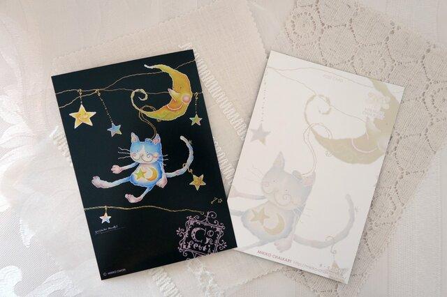 猫のエミリー☆月のリフト(ポストカード・2枚セット)の画像1枚目