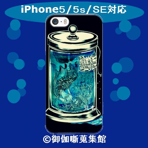 ◇iPhone 5/5s/SE 対応 Apple用ケース『標本瓶に沈め』人魚の液浸標本 受注製作の画像1枚目