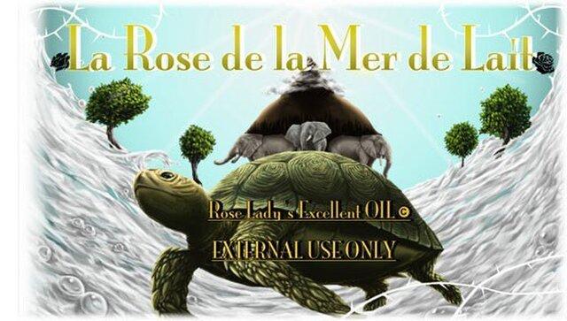乳海の薔薇 -3ml入り香油の画像1枚目