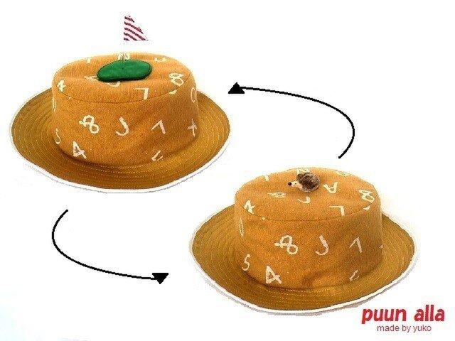 ハタ帽ハリ帽シンプル帽(3way)の画像1枚目