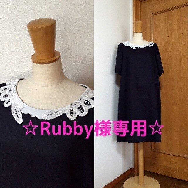 ☆Rubby様専用ページ☆の画像1枚目