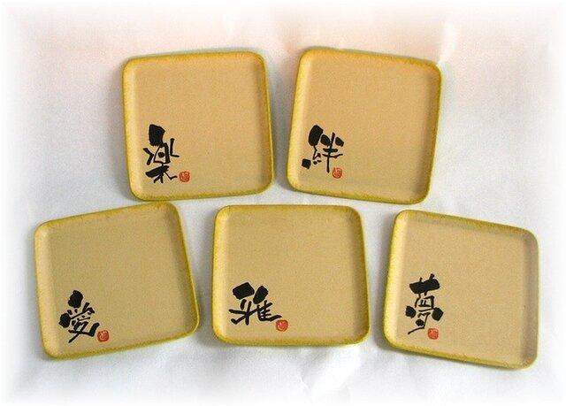 オリジナル墨文字入り「名塩紙」の銘々皿 5枚組 箱入の画像1枚目