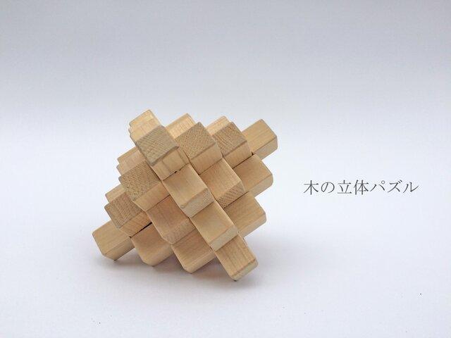 木の立体パズル(4段)の画像1枚目