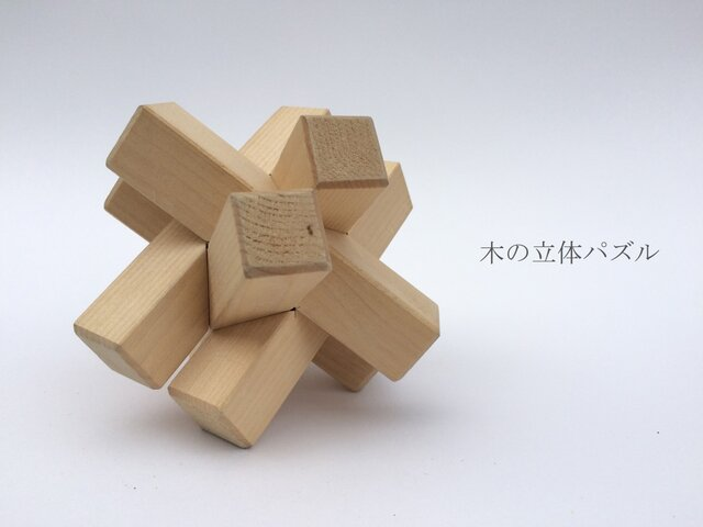 木の立体パズル(立体井桁)の画像1枚目