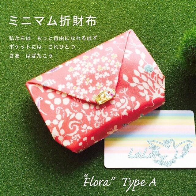【受注生産】ミニマム折財布 ☆ Flora ☆の画像1枚目