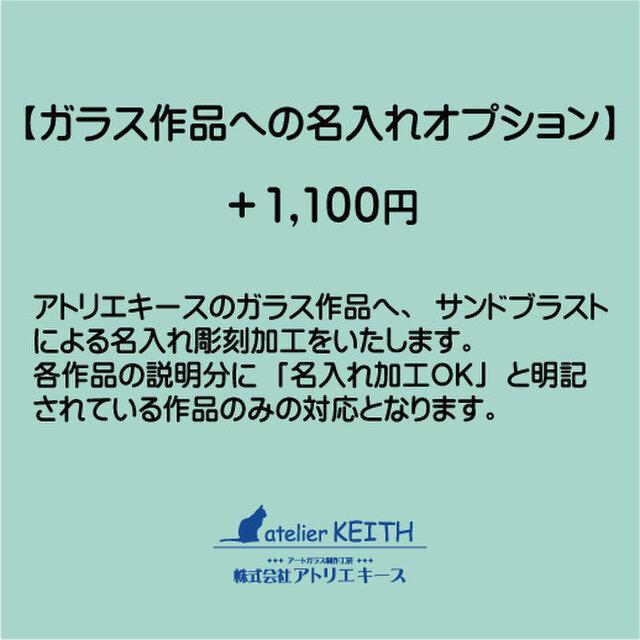 ◆オプション◆ 名入れ彫刻加工のご注文ページの画像1枚目