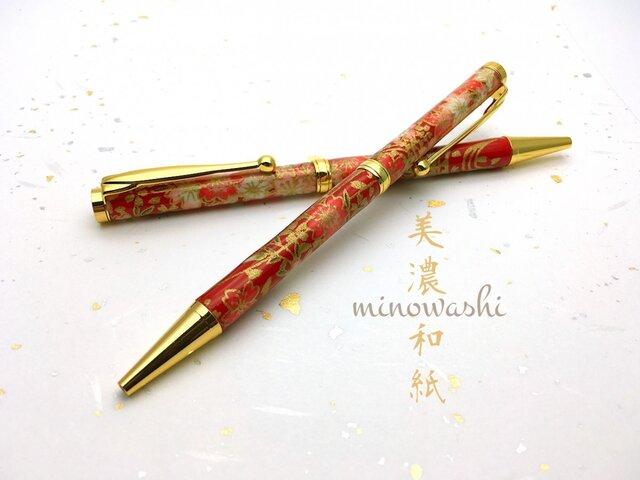 和紙のボールペン♪日本の伝統 美濃和紙♪【送料無料】の画像1枚目