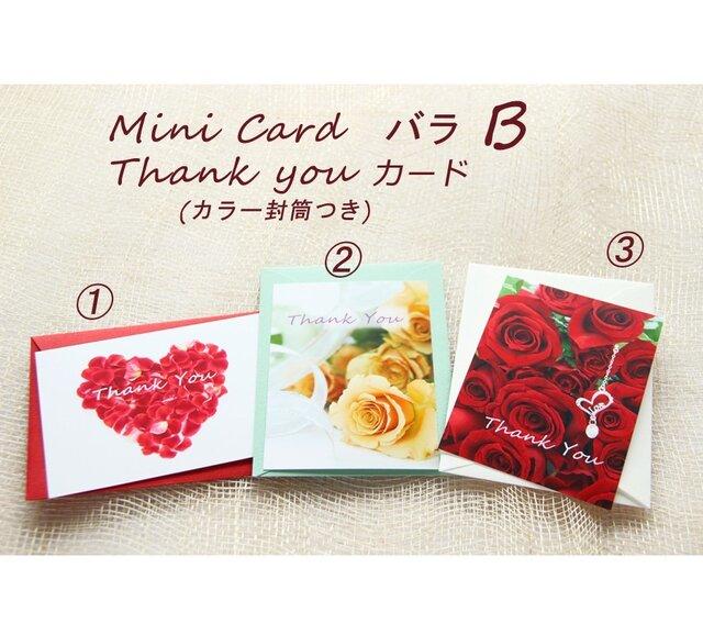 バラB ThankYouカード(ミニカード)カラー封筒つき   3組セットの画像1枚目