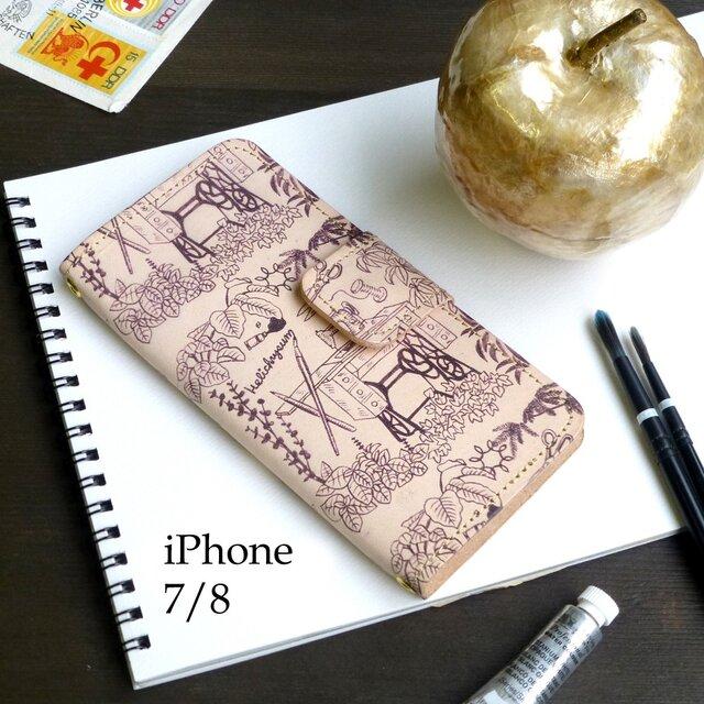 iPhone7 iPhone8 手帳型アイフォンケース(アトリエ)牛革 ILL-1133の画像1枚目