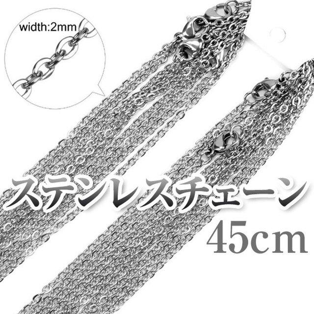 サージカルステンレスチェーン シルバーカラー 2mm/45cm ネックレスチェーン チェーンのみ あずきチェーンの画像1枚目