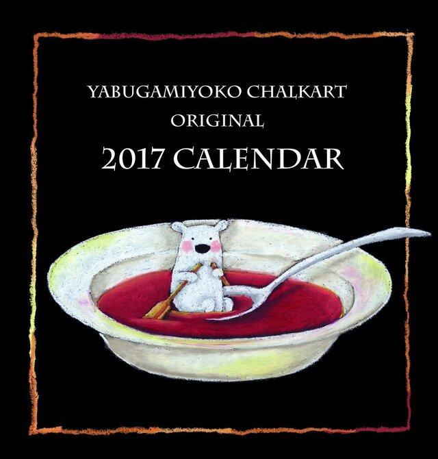 2017 yabugamiyokoオリジナルカレンダーの画像1枚目