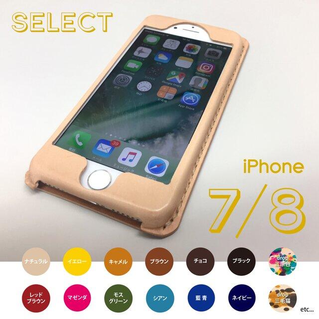 【受注制作】iPhone7/8専用ケース|SELECTの画像1枚目