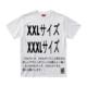 XXL,XXXLサイズ(特注サイズになりますので+300円必要になります。)の画像