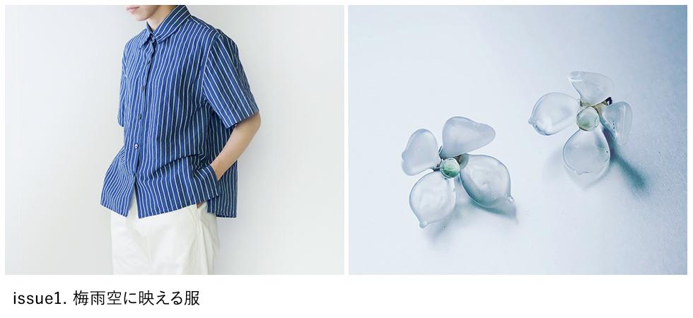 夏の手仕事カタログ 2021 issue1. 梅雨空に映える服