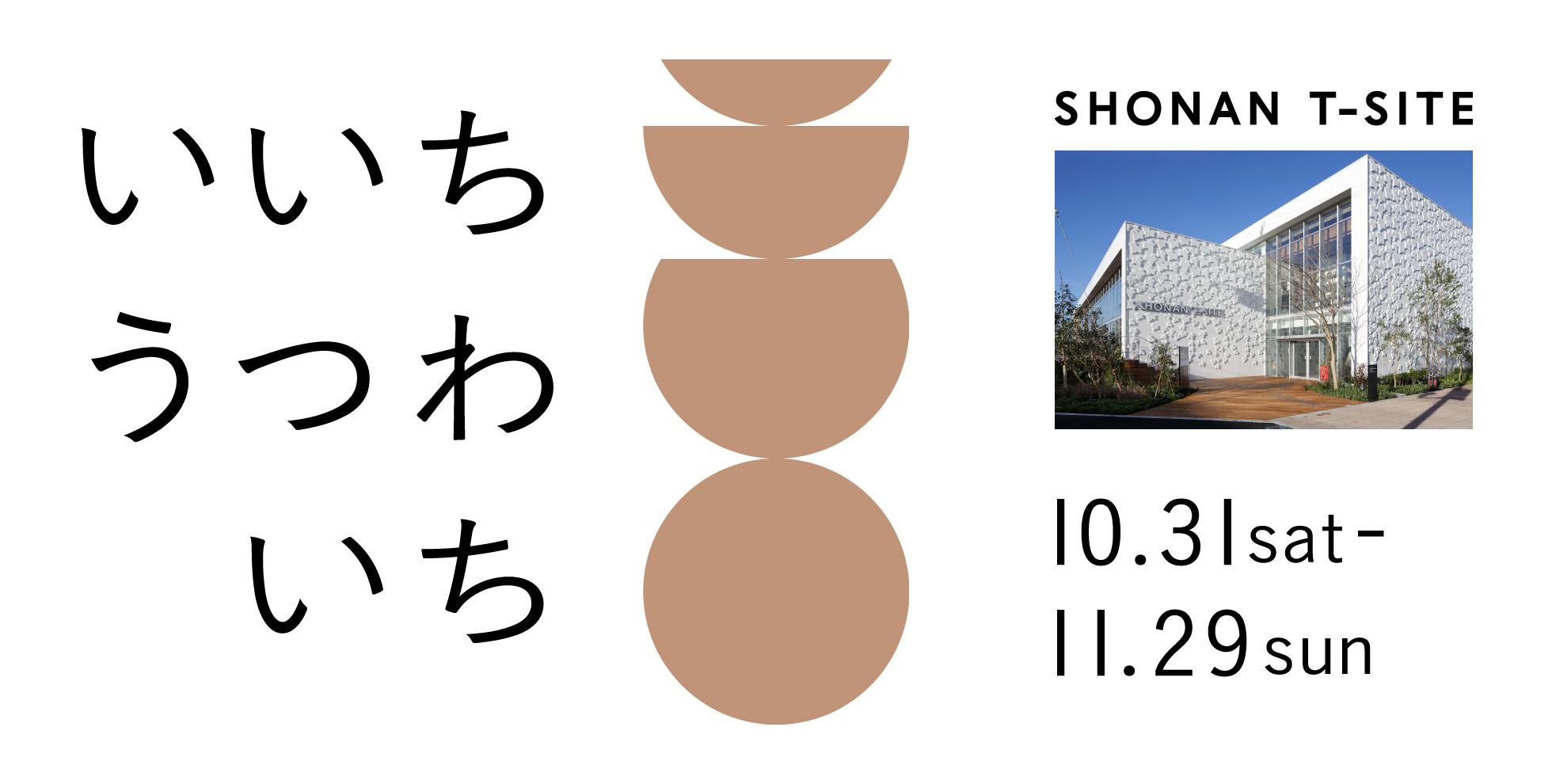 いいち うつわ いち in 湘南T-SITE