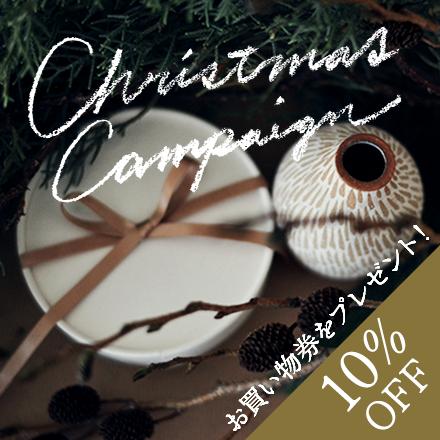 クリスマスキャンペーン実施中【10%OFFお買い物券プレゼント】