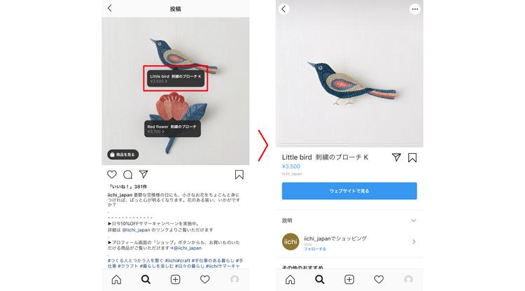 「Instagram販売連携」機能をリリースしました