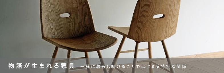 物語が生まれる家具