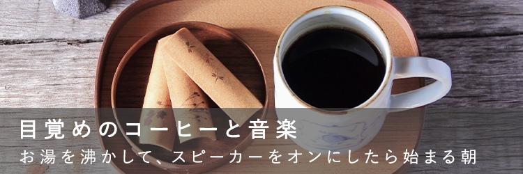 目覚めのコーヒーと音楽
