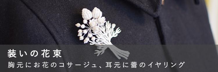 装いの花束