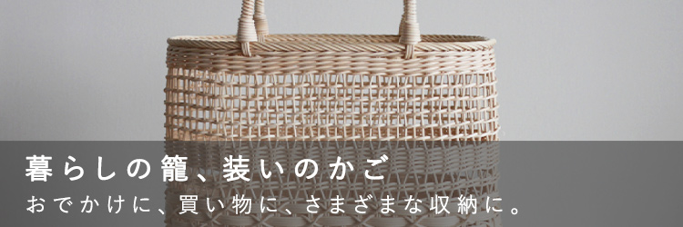 暮らしの籠、装いのかご