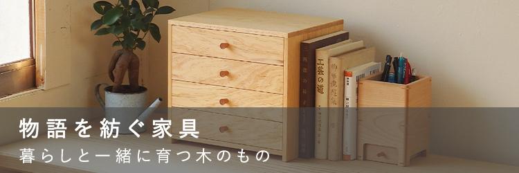 物語を紡ぐ家具