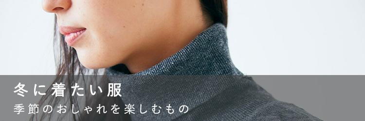冬に着たい服
