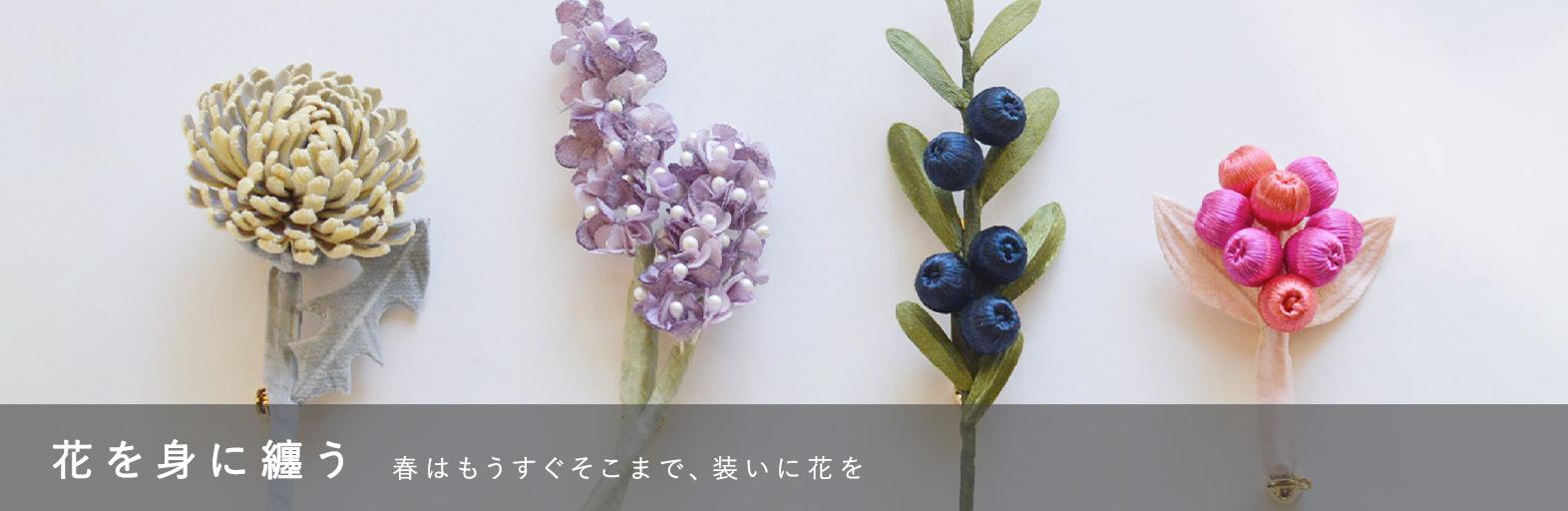 花を身に纏う