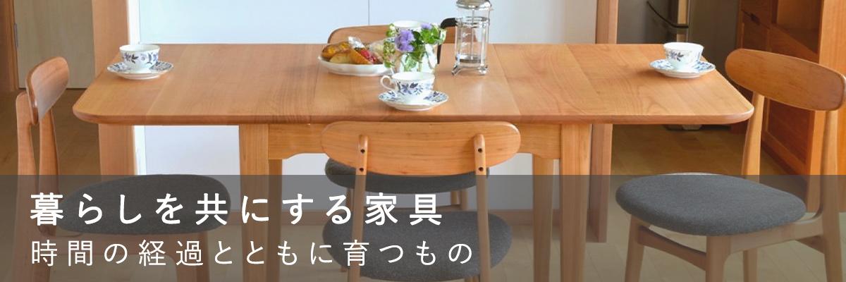 暮らしを共にする家具