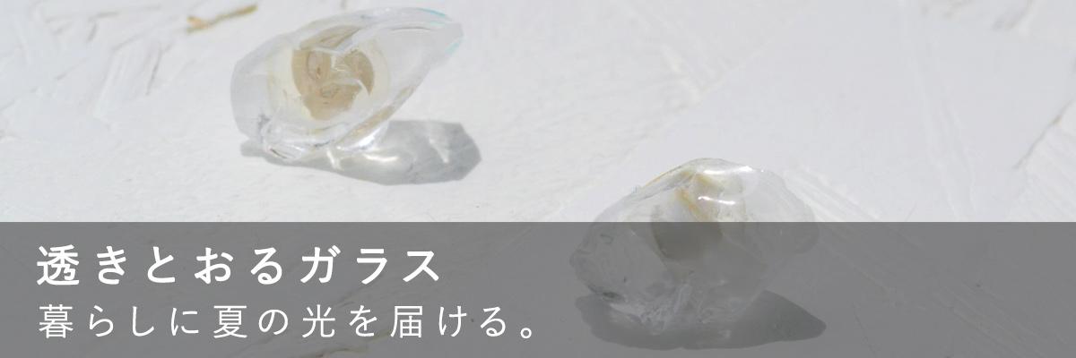 透きとおるガラス