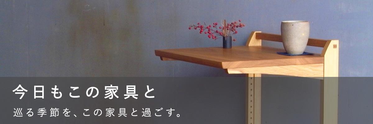 今日もこの家具と